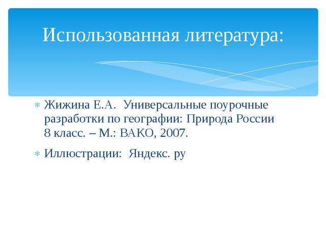 Жижина Е.А. Универсальные поурочные разработки по географии: Природа России 8...