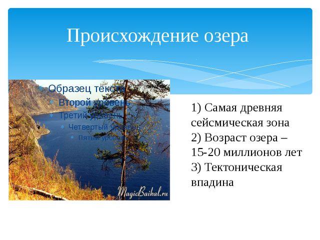 Происхождение озера 1) Самая древняя сейсмическая зона 2) Возраст озера – 15-...