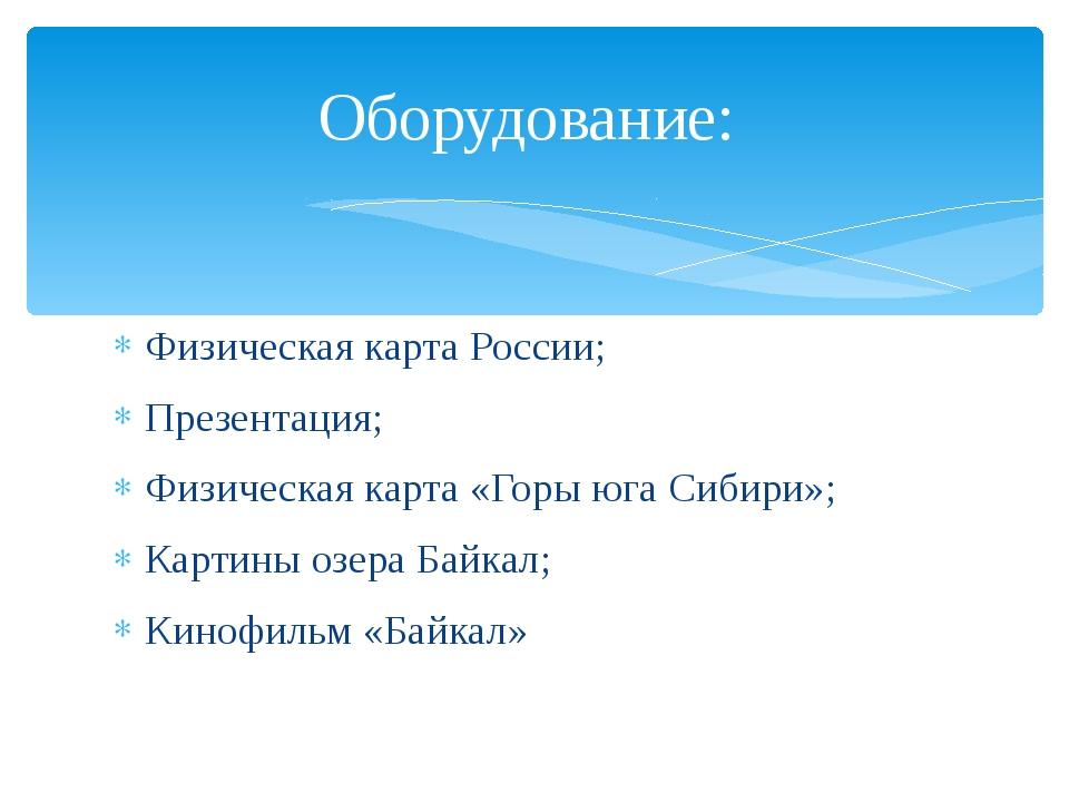 Физическая карта России; Презентация; Физическая карта «Горы юга Сибири»; Кар...