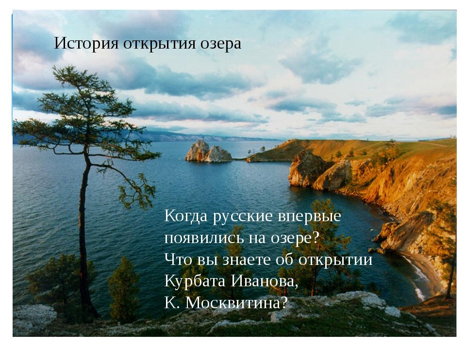 История открытия озера Когда русские впервые появились на озере? Что вы знае...