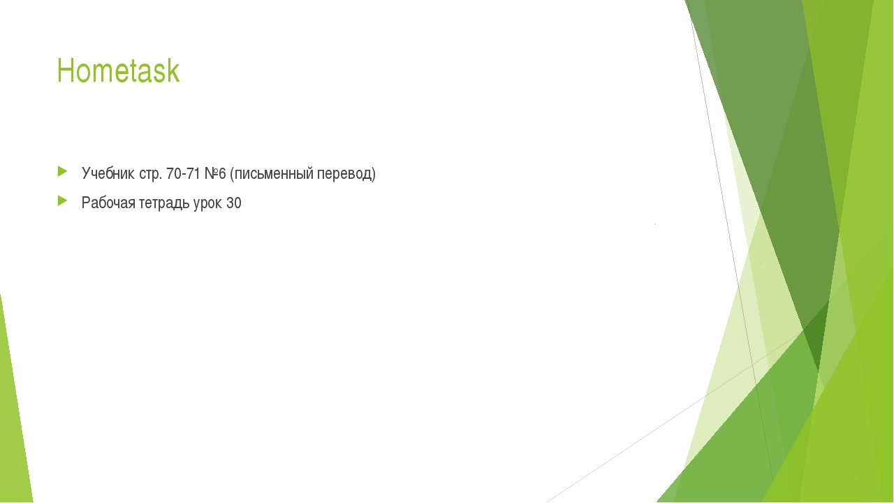 Hometask Учебник стр. 70-71 №6 (письменный перевод) Рабочая тетрадь урок 30