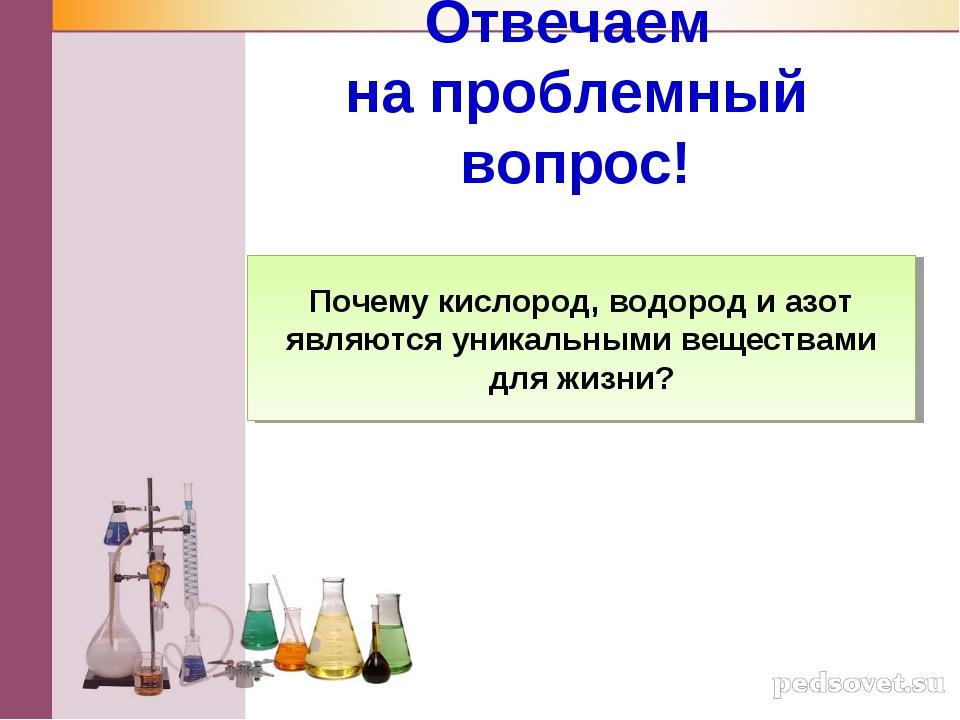 Отвечаем на проблемный вопрос! Почему кислород, водород и азот являются уника...