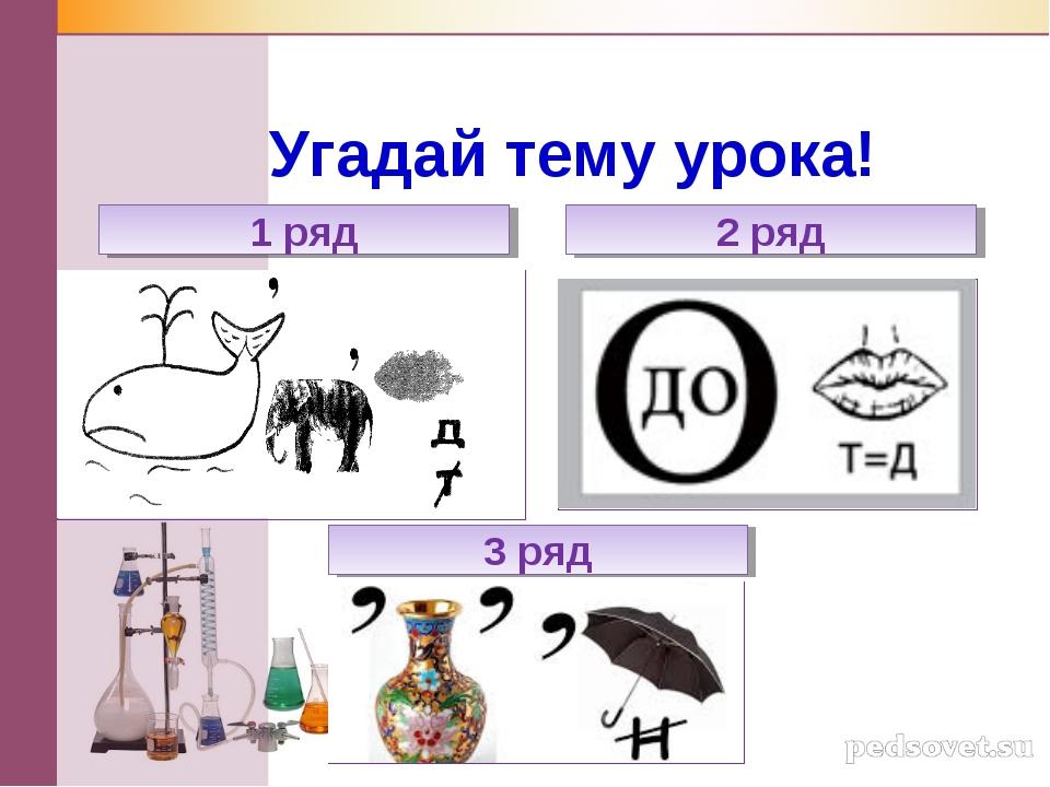 Угадай тему урока! 1 ряд 2 ряд 3 ряд