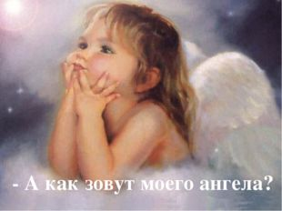 - А как зовут моего ангела?
