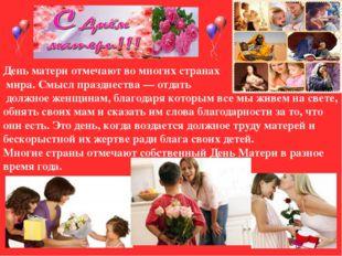 День матери отмечают во многих странах мира. Смысл празднества — отдать должн