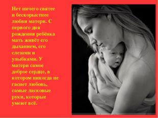 Нет ничего святее и бескорыстнее любви матери. С первого дня рождения ребёнка