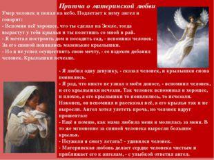 Притча о материнской любви - Я любил одну девушку, - сказал человек, и крылыш