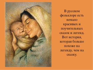 В русском фольклоре есть немало красивых и поучительных сказок и легенд. Вот