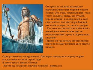 Смотреть на эти игры выходил из морской пучины царь морей и океанов Нептун. Э
