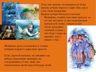 Пока они думали, на поверхность воды вышли дочери морского царя. Они, как и о