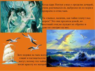 Когда царь Нептун узнал о проделке дочерей, очень разгневался он, выбросил их