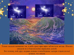 Только сказали женщины так, в небе сразу ярко-ярко заблистали звёзды. Юноши у