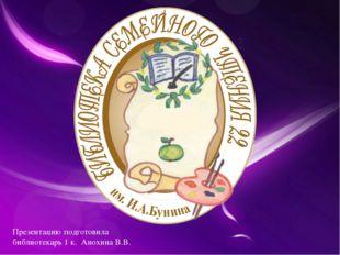 Презентацию подготовила библиотекарь 1 к. Анохина В.В.