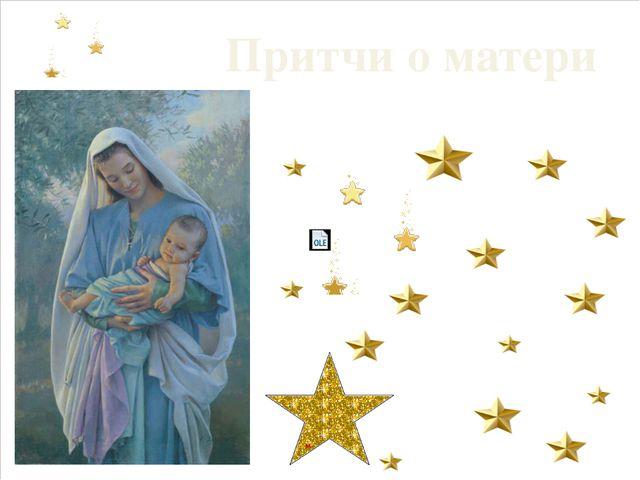 Притчи о матери