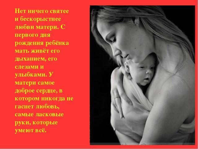 Нет ничего святее и бескорыстнее любви матери. С первого дня рождения ребёнка...