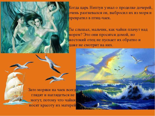 Когда царь Нептун узнал о проделке дочерей, очень разгневался он, выбросил их...