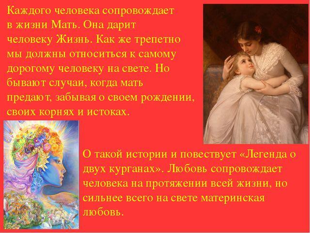 Каждого человека сопровождает в жизни Мать. Она дарит человеку Жизнь. Как же...