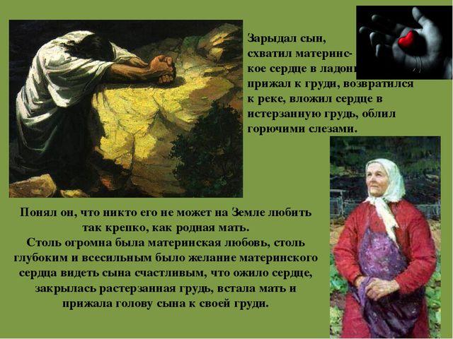 Зарыдал сын, схватил материнс- кое сердце в ладони, прижал к груди, возвратил...