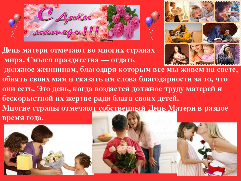 День матери отмечают во многих странах мира. Смысл празднества — отдать должн...