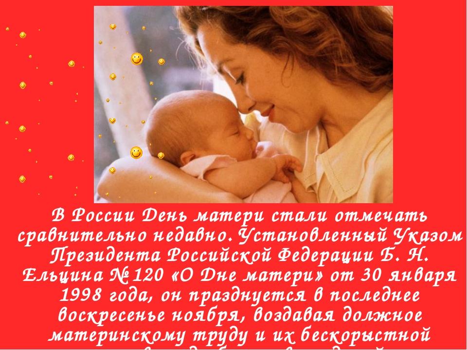 В России День матери стали отмечать сравнительно недавно. Установленный Указо...