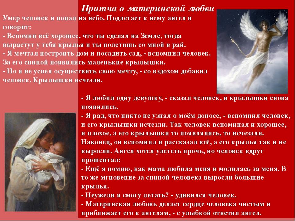 Притча о материнской любви - Я любил одну девушку, - сказал человек, и крылыш...