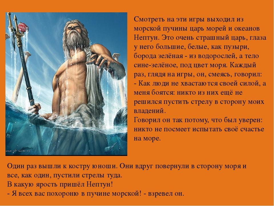 Смотреть на эти игры выходил из морской пучины царь морей и океанов Нептун. Э...