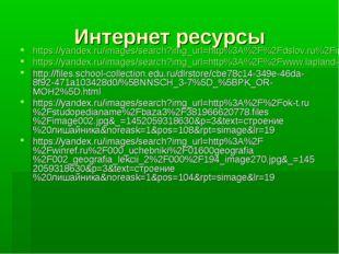 Интернет ресурсы https://yandex.ru/images/search?img_url=http%3A%2F%2Fdslov.r