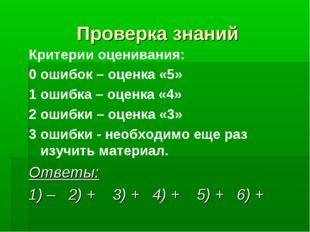 Проверка знаний Критерии оценивания: 0 ошибок – оценка «5» 1 ошибка – оценка