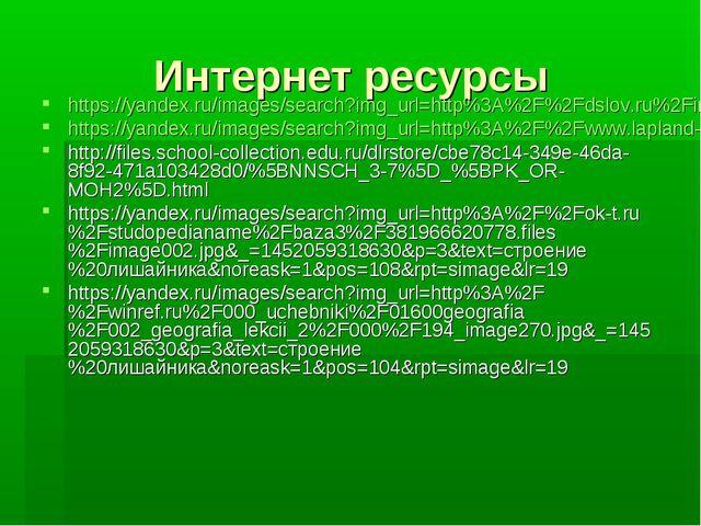 Интернет ресурсы https://yandex.ru/images/search?img_url=http%3A%2F%2Fdslov.r...