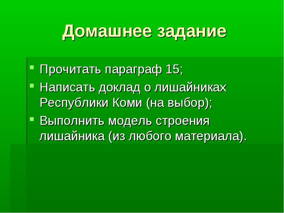 Домашнее задание Прочитать параграф 15; Написать доклад о лишайниках Республи...