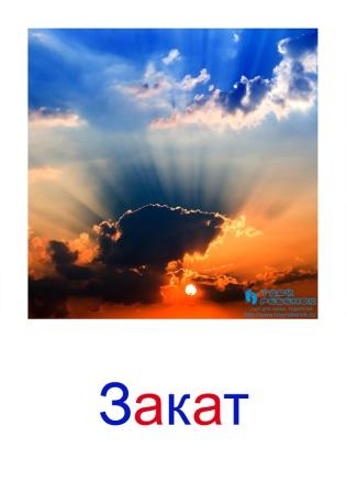 C:\Users\Андрей\Desktop\картинки к уроку\явления природы\закат.jpg