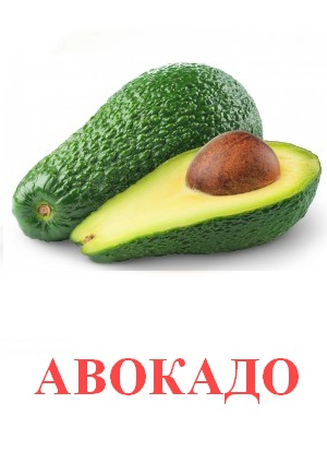 C:\Users\Андрей\Desktop\картинки к уроку\фрукты\авокадо.jpg