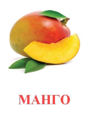 C:\Users\Андрей\Desktop\картинки к уроку\фрукты\манго.jpg