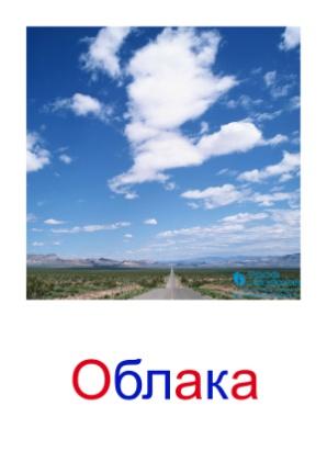 C:\Users\Андрей\Desktop\картинки к уроку\явления природы\облака.jpg