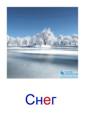 C:\Users\Андрей\Desktop\картинки к уроку\явления природы\снег.jpg
