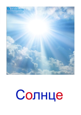 C:\Users\Андрей\Desktop\картинки к уроку\явления природы\солнце.jpg