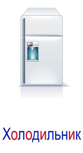 C:\Users\Андрей\Desktop\картинки к уроку\бытовые приборы\04.jpg