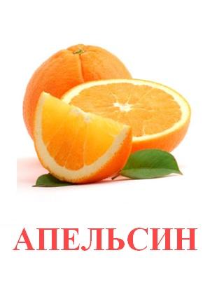 C:\Users\Андрей\Desktop\картинки к уроку\фрукты\апельсин.jpg