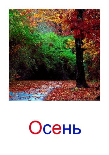 C:\Users\Андрей\Desktop\картинки к уроку\явления природы\осень.jpg
