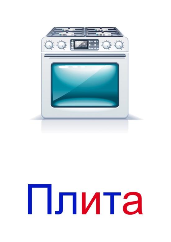 C:\Users\Андрей\Desktop\картинки к уроку\бытовые приборы\01.jpg