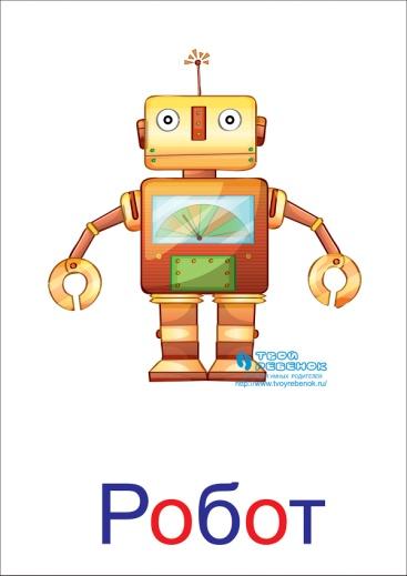 C:\Users\Андрей\Desktop\картинки к уроку\игрушки\18.jpg