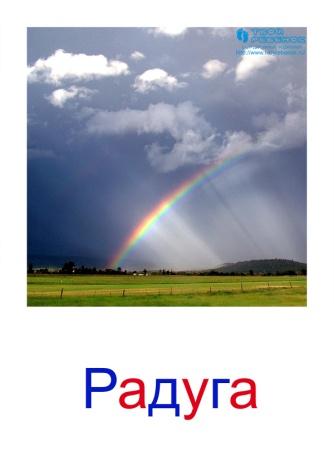 C:\Users\Андрей\Desktop\картинки к уроку\явления природы\радуга.jpg