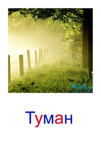 C:\Users\Андрей\Desktop\картинки к уроку\явления природы\туман.jpg