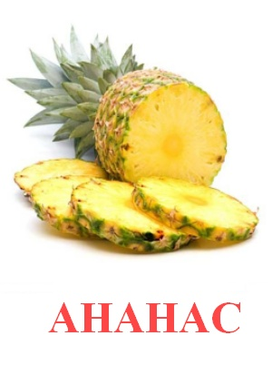 C:\Users\Андрей\Desktop\картинки к уроку\фрукты\ананас.jpg