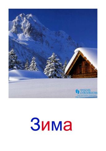 C:\Users\Андрей\Desktop\картинки к уроку\явления природы\зима.jpg