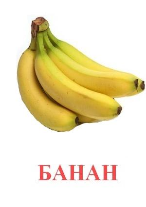 Картинка с надписью банан