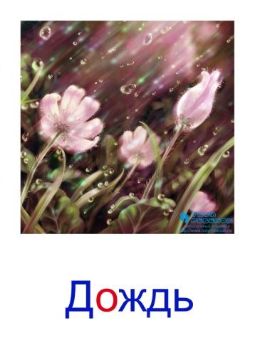 C:\Users\Андрей\Desktop\картинки к уроку\явления природы\дождь.jpg