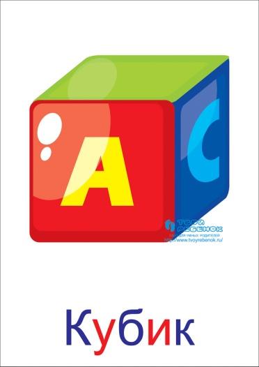 C:\Users\Андрей\Desktop\картинки к уроку\игрушки\9.jpg
