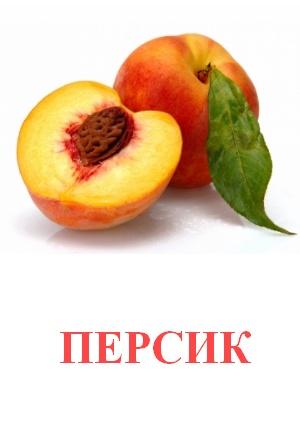 C:\Users\Андрей\Desktop\картинки к уроку\фрукты\персик.jpg