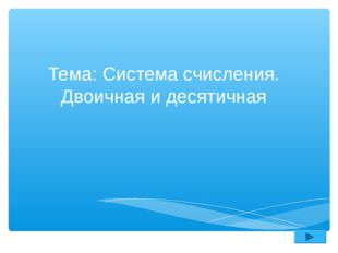 """Тема: Система счисления. Двоичная и десятичная МОУ """"Ярополецкая СОШ"""" Болотова"""
